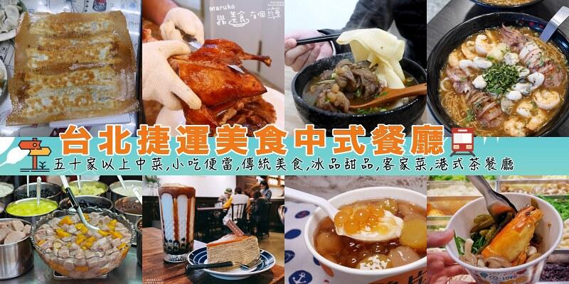 【台北捷運美食】五十家以上中菜餐廳,小吃便當,傳統美食,冰品甜品,客家菜,港式茶餐廳推薦(2020年3月更新) @Maruko與美食有個約會