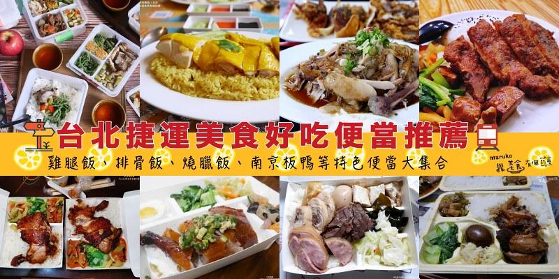 【台北外送便當推薦】上班族必看!15家台北地區好吃便當大集合(2020.09更新) @Maruko與美食有個約會