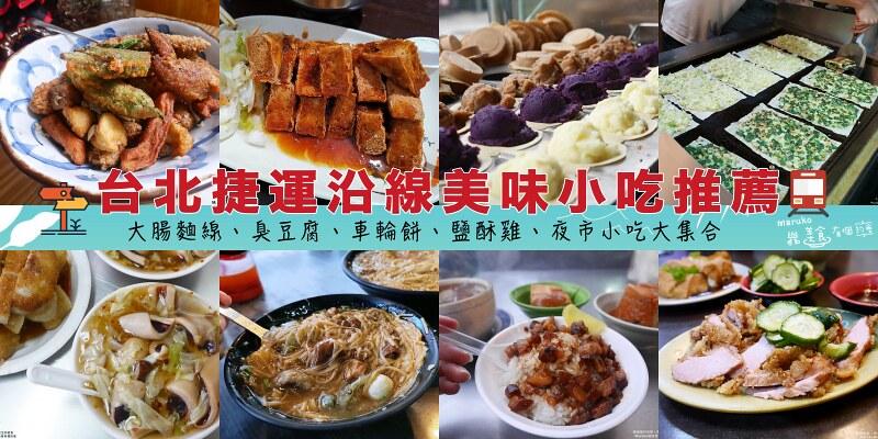 【台北小吃推薦】台北捷運沿線週邊|美味小吃,傳統美食,夜市小吃熱門美食推薦 (2020年09月更新) @Maruko與美食有個約會