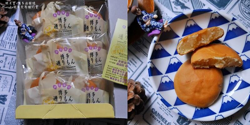 【九州伴手禮】博多通饅頭|明月堂博多西洋和菓子香甜的白豆沙饅頭 @Maruko與美食有個約會