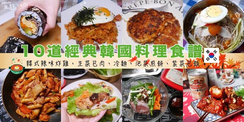 【食譜】韓式食譜|10道經典韓國料理在家就能輕鬆做韓國美食(2020.11更新) @Maruko與美食有個約會