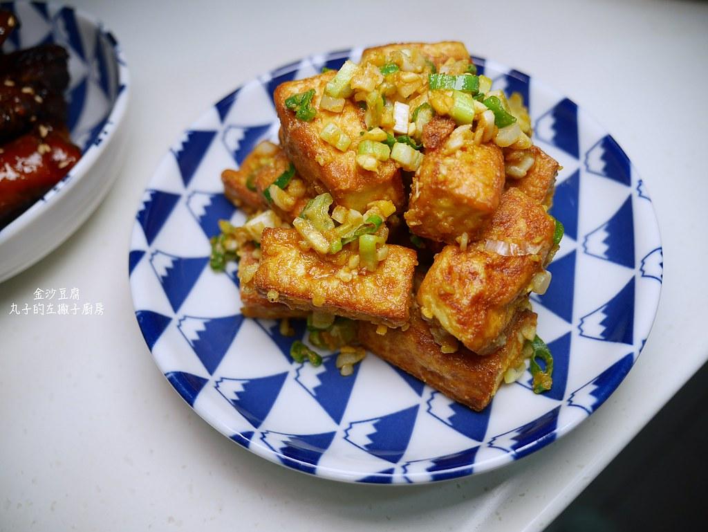 【食譜】金沙豆腐|不需油炸的金沙豆腐做法 @Maruko與美食有個約會