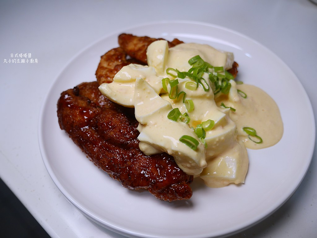 【食譜】日式塔塔醬|百搭塔塔醬讓炸物風味更清爽 @Maruko與美食有個約會