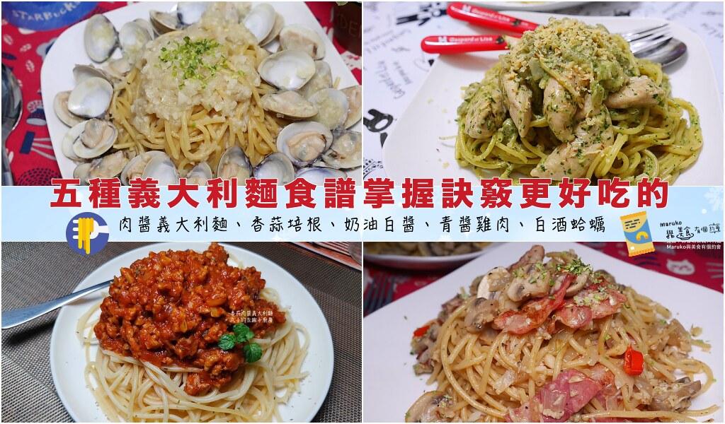 【食譜】義大利麵醬|五種義大利麵食譜掌握訣竅更好吃 @Maruko與美食有個約會