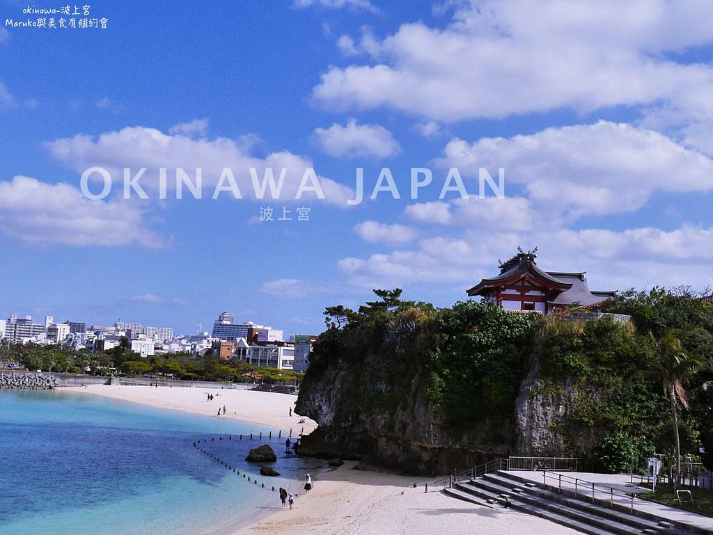 【沖繩景點】波上宮|沖繩熱門景點懸崖上神社波上宮 @Maruko與美食有個約會