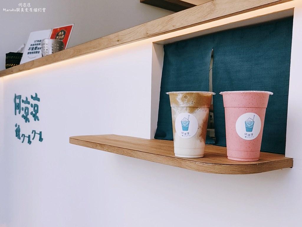 【屏東美食】何涼涼/用料實在的新鮮果汁豆沙飲品店/屏東火車站週邊美食