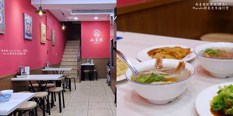 【台北美食】兩喜號魷魚焿(總店)|艋舺百年魷魚焿老店再翻新 @Maruko與美食有個約會