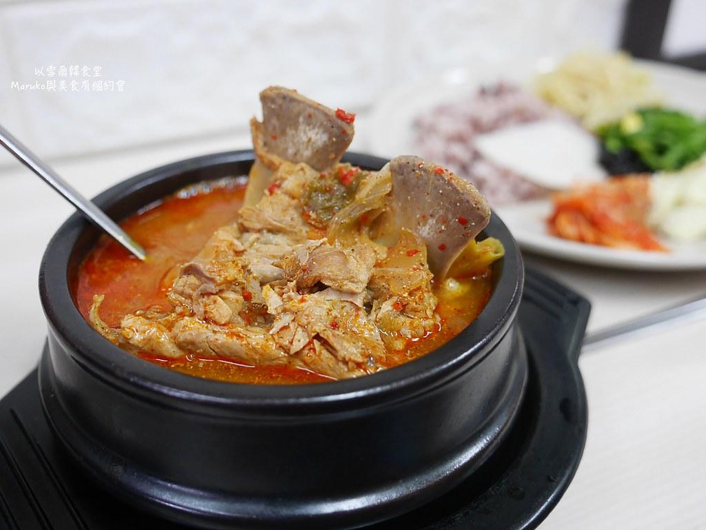【台北美食】以雪爾韓食堂|一個人也能吃的百元韓式風味小館(有外賣韓式小菜) @Maruko與美食有個約會