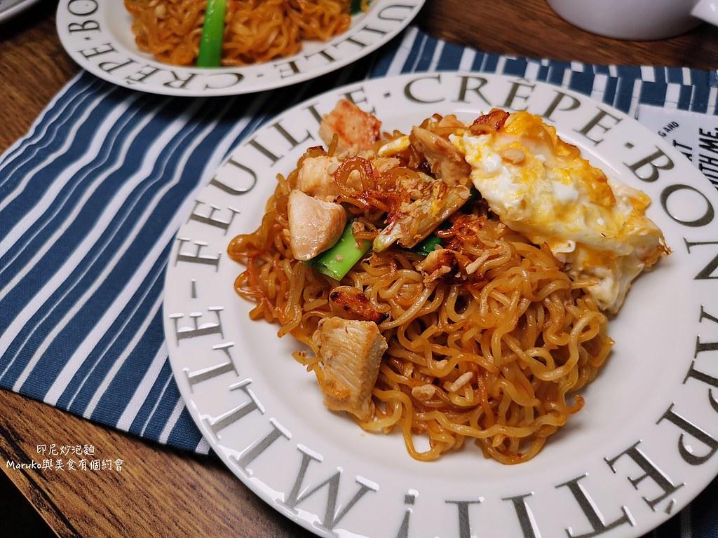 【食譜】印尼炒泡麵|史上最便宜的炒泡麵用炒的真的比較好吃 @Maruko與美食有個約會