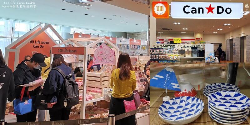 【台北京站】100 life Japan CanDO|雜貨女孩必逛的日本百元商店超萌可愛小物通通買的到 @Maruko與美食有個約會