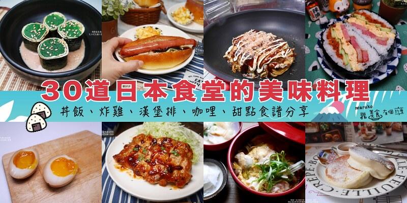 【食譜】日式食譜|30道日本食堂居酒屋的美味料理食譜分享(2020.11更新) @Maruko與美食有個約會