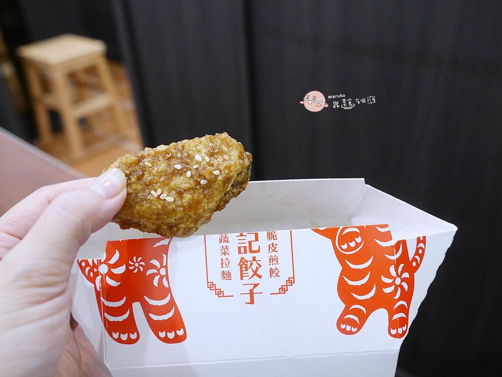【台北美食】虎記餃子|脆皮一口煎餃,虎虎雞冷凍雞翅冰冰的更好吃 @Maruko與美食有個約會