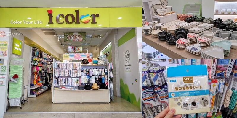 【台北購物】i color shop(永和頂溪店)|日本直送生活雜貨與日本seria合作均一價49元 @Maruko與美食有個約會