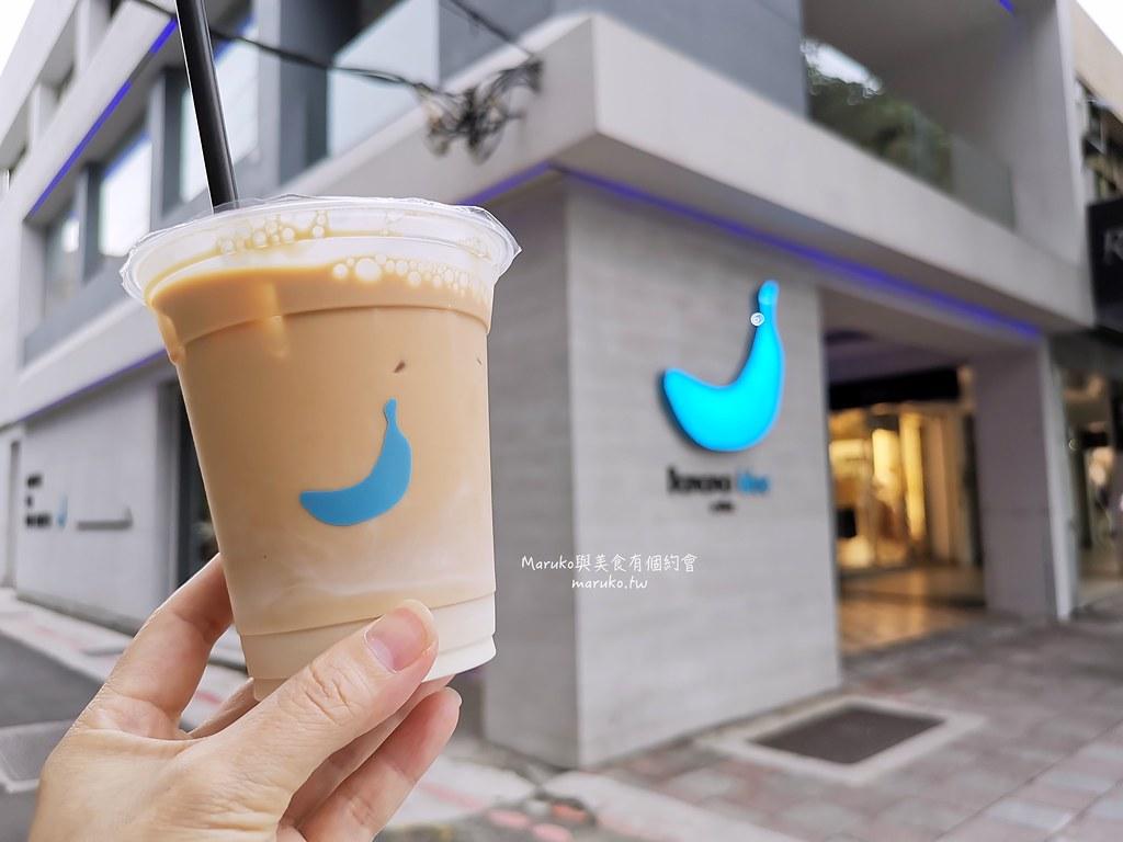 【台北咖啡】Banana Blue Coffee 005|自家烘焙咖啡豆有輕食點心,插座不限時咖啡館 @Maruko與美食有個約會