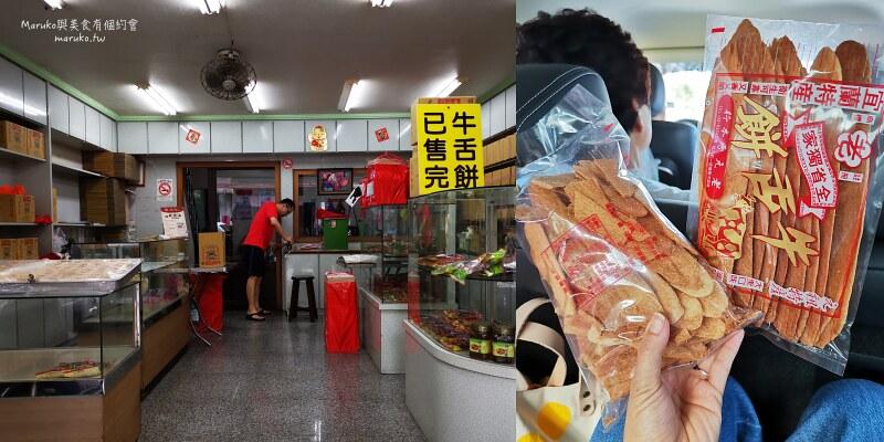 【宜蘭美食】老元香本行|宜蘭最難買到的牛舌餅伴手禮老店 @Maruko與美食有個約會