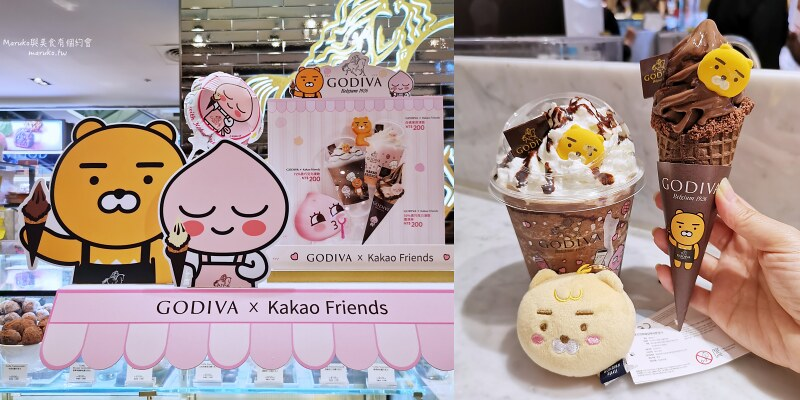 GODIVA X KaKao friends 期間限定推出超萌聯名冰品與巧克力凍飲(新光三越信義A8) @Maruko與美食有個約會
