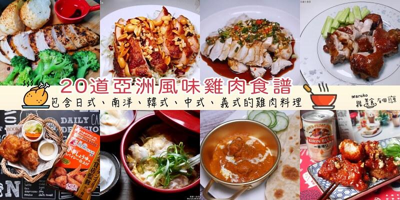 【食譜】雞肉食譜|20道亞洲風味雞肉食譜做法分享 @Maruko與美食有個約會