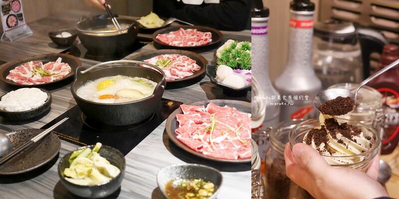 【台北】燒底石頭涮涮鍋|肉的天堂個人鍋,DIY冰淇淋自助吧吃到飽 @Maruko與美食有個約會