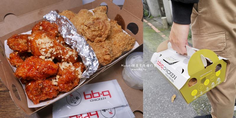 【台北】bb.q chicken | 韓國最大連鎖炸雞品牌在家追劇吃炸雞(南昌聯合店外帶外送門市) @Maruko與美食有個約會