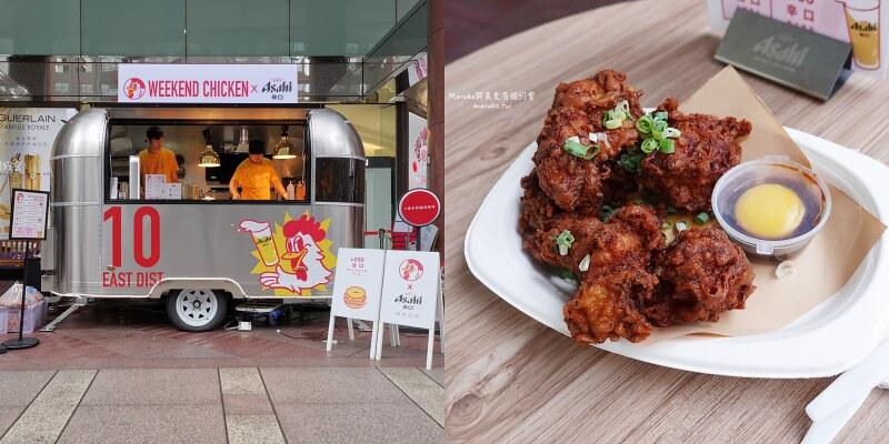 週末炸雞俱樂部 x ASAHI 快閃露營車!期間限定台北巡迴露營車平日也能吃到啤酒炸雞 @Maruko與美食有個約會
