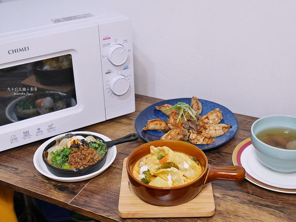 【微波爐食譜】 CHIMEI 奇美20L全自動轉盤式微波爐|四種異國餃子料理快速輕鬆上菜做法分享 @Maruko與美食有個約會