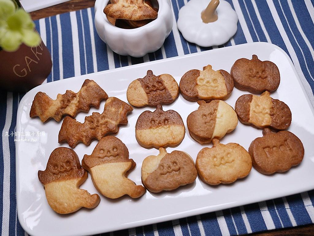 【萬聖節點心食譜】雙色曲奇餅乾|如何用二種麵糰變化多變造型餅乾做法分享 @Maruko與美食有個約會