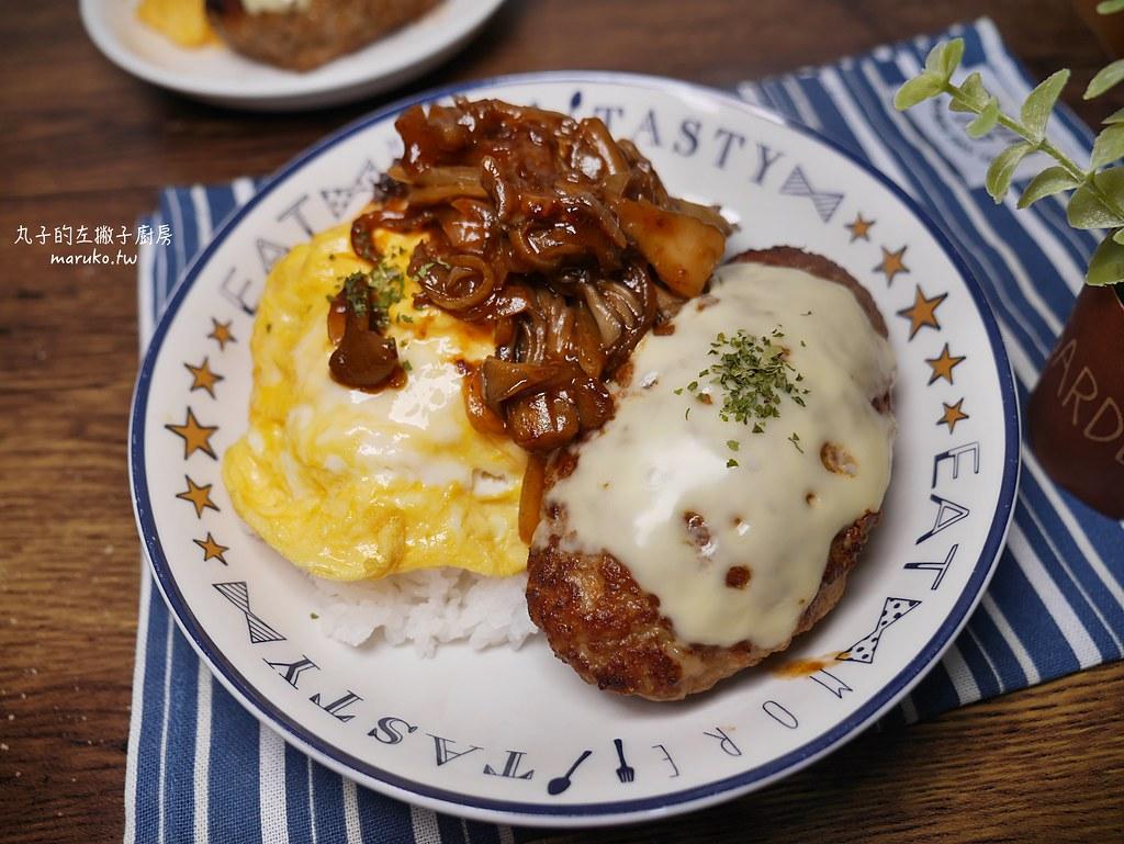 【食譜】日式多蜜醬汁|起司漢堡排蛋包飯簡易做法 @Maruko與美食有個約會