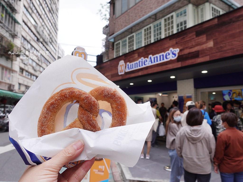 【台北美食】Auntie Anne's 蝴蝶餅台灣店|來自美國手拿點心蝴蝶餅重新回歸信義區 @Maruko與美食有個約會