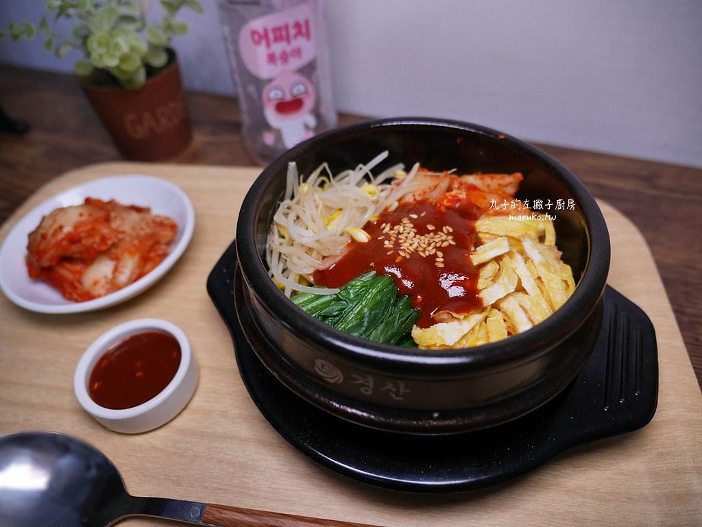【食譜】石鍋拌飯|自製韓式嗶嗶飯拌飯辣醬及脆鍋粑做法 @Maruko與美食有個約會
