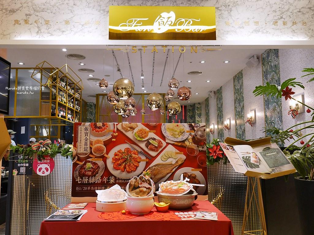 【2021外帶年菜推薦】飯BAR Station 微風信義店|台北最時髦的中餐廳七層絲路年菜,市府站中式餐廳 @Maruko與美食有個約會