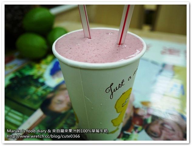 【台北】龍來果汁專賣店/最濃的草莓牛奶/萬華美食/食尚玩家推薦 @Maruko與美食有個約會
