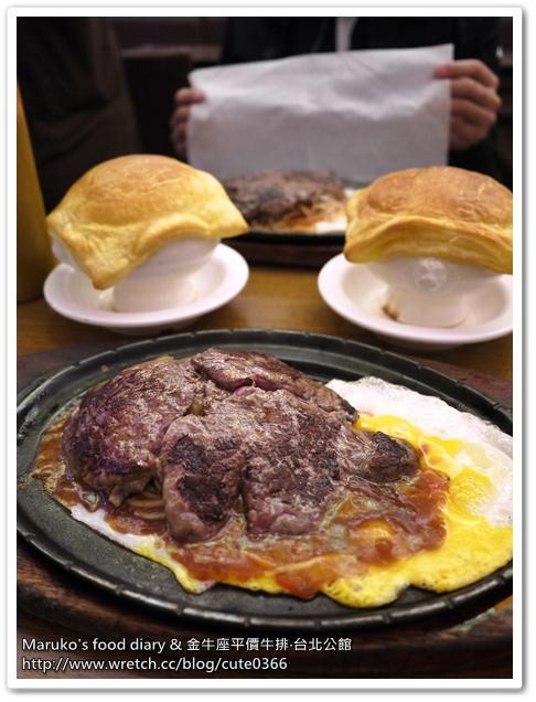 【台北美食|中正區】金牛座牛排館|平價牛排‧台北公館商圈 @Maruko與美食有個約會