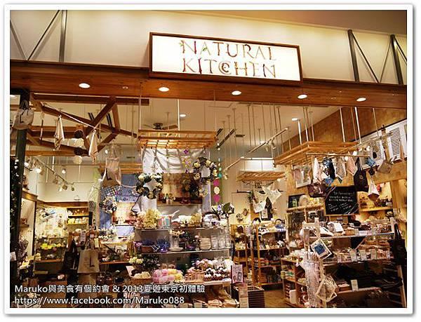 【東京|百元商店】 Natural kitchen|東京ソラマチ店百元雜貨好好買還有晴空塔限定商品
