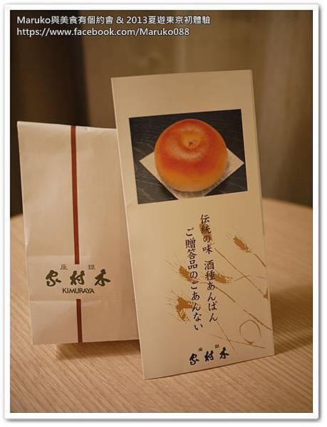 【東京美食】銀座木村家|令人著迷的酒種麵包|空也もなか必買伴手禮 @Maruko與美食有個約會