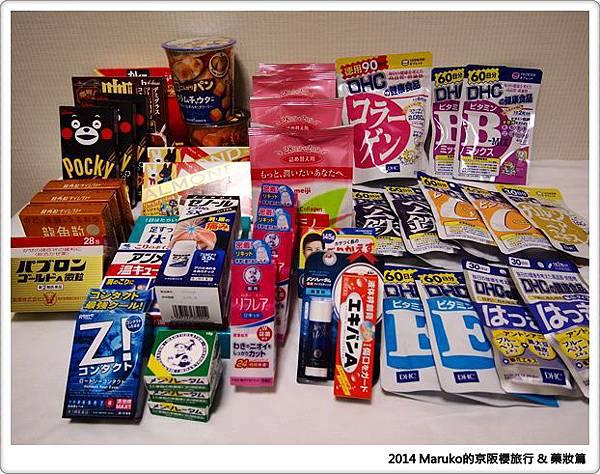【大阪藥妝採買篇】大國藥妝也有超吸睛100円商店實在太好買 @Maruko與美食有個約會