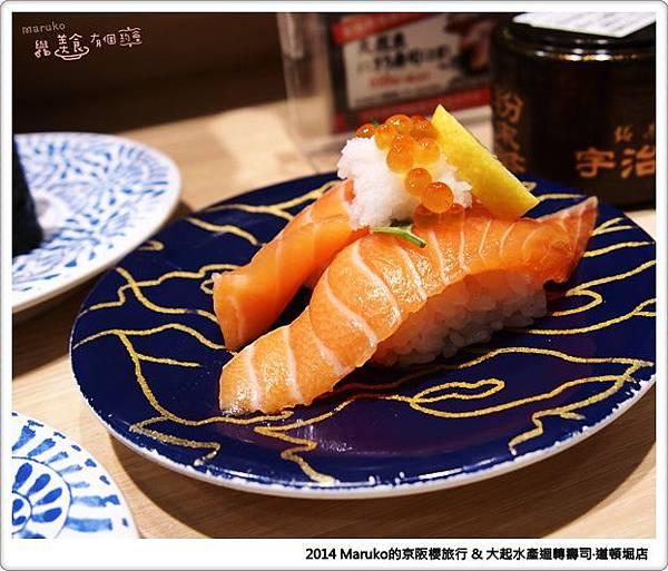 【大阪美食】大起水產迴轉壽司|道頓堀商店街壽司百元起 @Maruko與美食有個約會