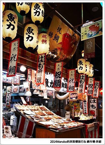 【京都美食】錦市場|京都人的廚房走入市場尋找美食 @Maruko與美食有個約會