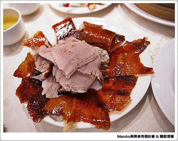 【台北中山區】龍都酒樓|值得一嚐的廣式片皮鴨 @Maruko與美食有個約會
