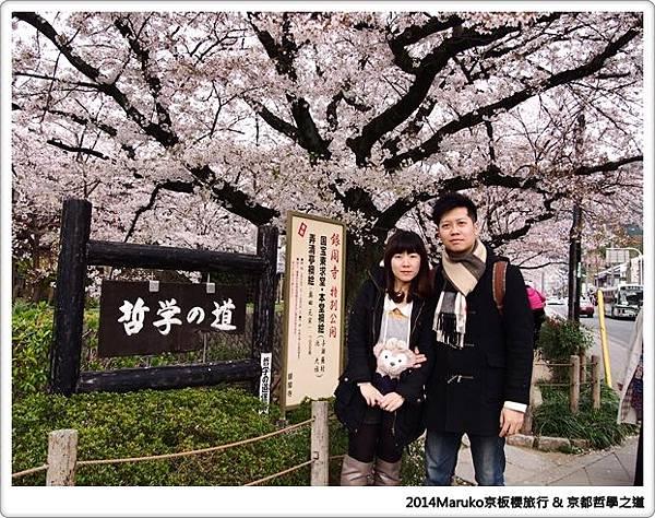 【京都賞櫻】哲學之道|京都最美的櫻花步道 @Maruko與美食有個約會