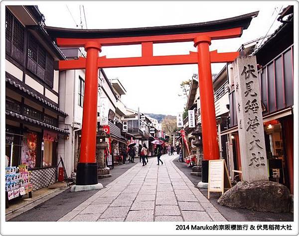 【京都景點】伏見稻荷|伏見稻荷大社千本鳥居 @Maruko與美食有個約會