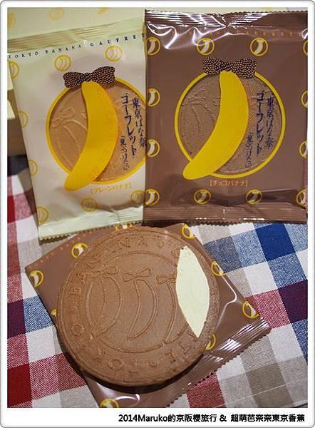 【大阪買物】關西機場|東京芭奈奈香蕉餅乾~超萌銀座草莓餅乾& 東京香蕉法蘭酥 @Maruko與美食有個約會