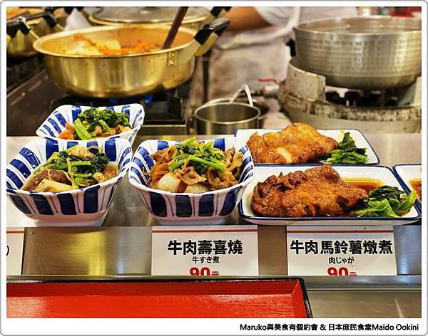 【台北大安】大安森林食堂|來自日本最大連鎖庶民食堂Maido Ookini @Maruko與美食有個約會