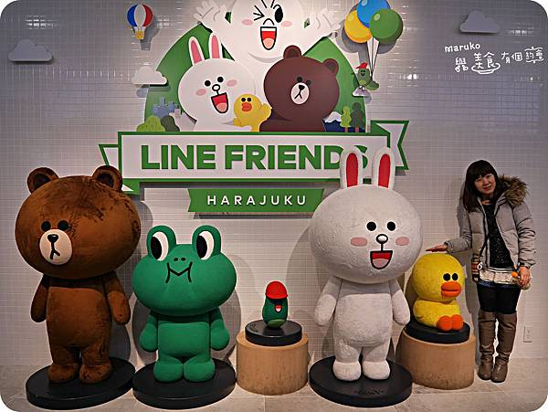 【東京澀谷區】LINE Friends Store原宿|在原宿遇見超巨熊大 @Maruko與美食有個約會