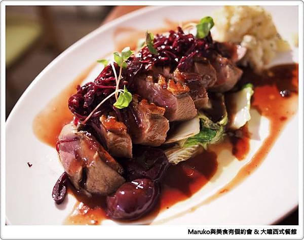 【台北美食】大嗑西式餐館|遇見美味嫩鴨胸義式料理 @Maruko與美食有個約會
