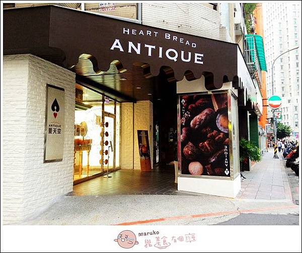 【台北美食】愛天空烘焙屋(台北本店)|來自日本名古屋的夢幻巧克力圈 @Maruko與美食有個約會